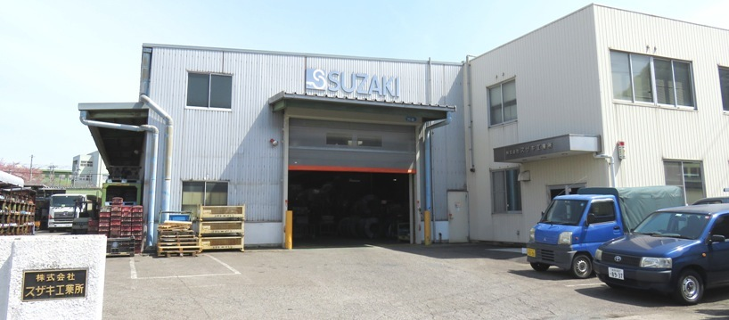 株式会社スザキ工業所